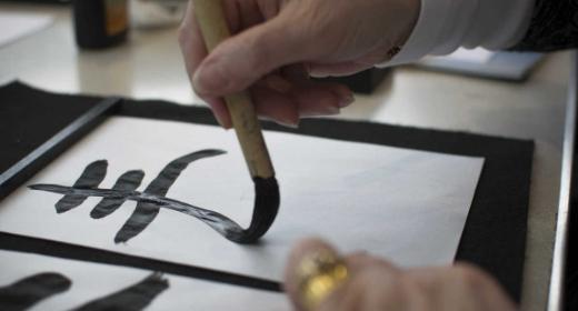 Qu'est-ce que la calligraphie japonaise