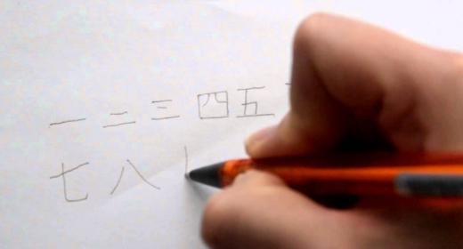 Comment apprendre les kanji
